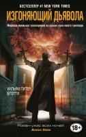 Книга Изгоняющий дьявола