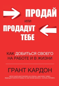 Книга Продай или продадут тебе