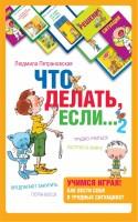 Книга Психологическая игра для детей. Что делать если...2