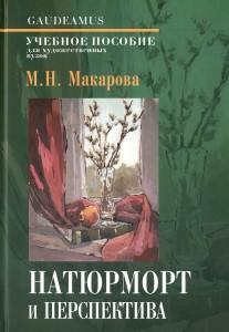 Книга Натюрморт и перспектива