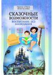 Книга Сказочные возможности. Воспитание без назидания