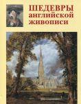 Книга Шедевры английской живописи