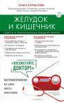Книга Желудок и кишечник. Советы и рекомендации ведущих врачей