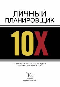 Книга Планировщик 10х