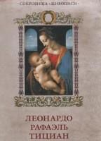 Книга Леонардо. Рафаэль. Тициан