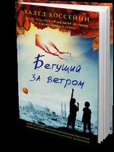 Книга Бегущий за ветром