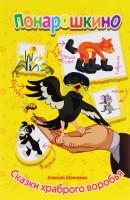 Книга Сказки храброго воробья