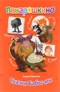 Книга Сказки Бабы-Яги