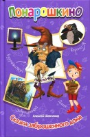 Книга Понарошкино. Сказки заброшенного дома