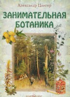 Книга Занимательная ботаника
