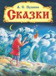Книга А. С. Пушкин. Сказки