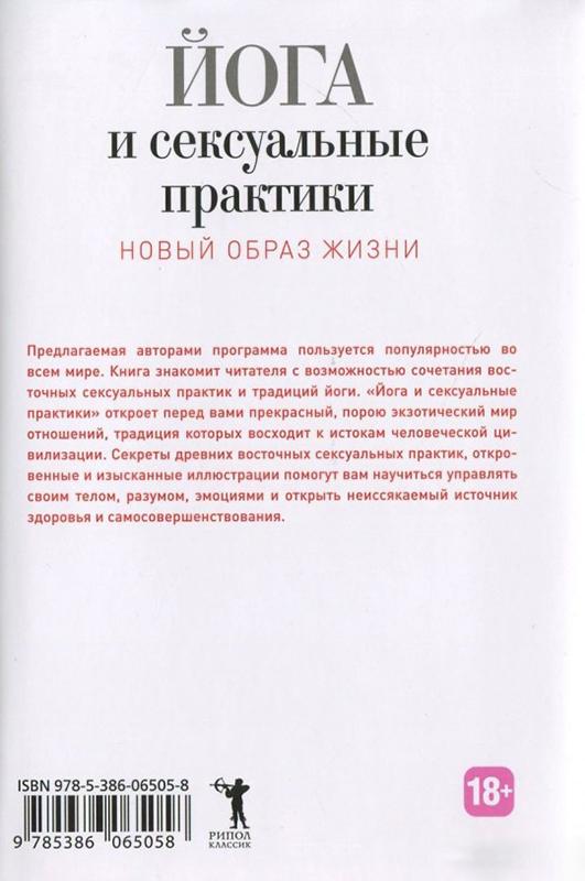 Восточные сексуальные практики книги