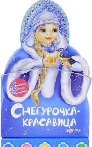 Книга Снегурочка-красавица. Книжка-игрушка