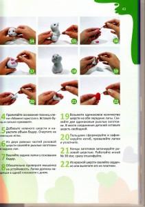 фото страниц Игрушки своими руками. Сухое объемное валяние #5