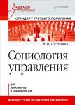 Книга Социология управления