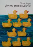Книга Десять резиновых утят