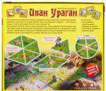 фото Настольная игра Hobby World 'Иван Ураган' (1619) #2