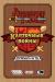 фото Настольная игра Hobby World 'Время приключений. Карточные войны. Финн против Джейка' (1618) #2