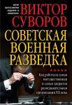 Книга Советская военная разведка. Как работала самая могущественная и самая закрытая разведывательная организация ХХ века