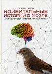 Книга Удивительные истории о мозге, или рекорды памяти коноплянки