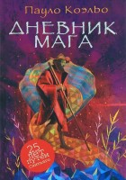 Книга Дневник мага