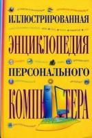 Книга Иллюстрированная энциклопедия персонального компьютера