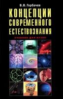 Книга Концепции современного естествознания