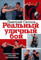 Книга Реальный уличный бой