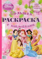 Книга Принцессы. Большая раскраска с наклейками