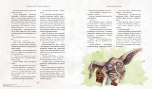 фото страниц Гарри Поттер и Тайная комната (с цветными иллюстрациями) #7