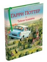 Книга Гарри Поттер и Тайная комната (с цветными иллюстрациями)