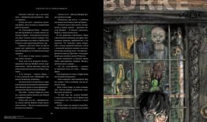 фото страниц Гарри Поттер и Тайная комната (с цветными иллюстрациями) #6