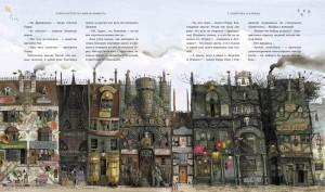 фото страниц Гарри Поттер и Тайная комната (с цветными иллюстрациями) #4