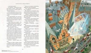фото страниц Гарри Поттер и Тайная комната (с цветными иллюстрациями) #3