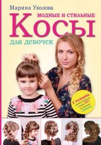 Книга Модные и стильные косы для девочек
