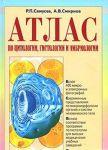 Книга Атлас по цитологии, гистологии и эмбриологии