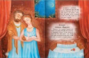 фото страниц Книга, яку треба прочитати до дня Святого Миколая #3