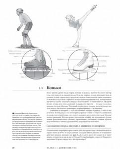 фото страниц Как все работает. Законы физики в нашей жизни #3