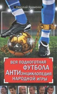 Книга Вся подноготная футбола. АНТИэнциклопедия народной игры