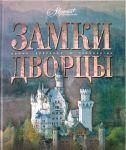 Книга Замки. Дворцы