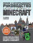 Книга Minecraft. Полное и исчерпывающее руководство