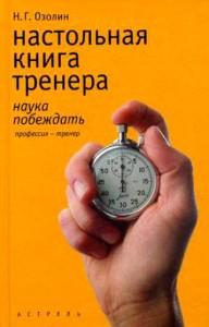 Книга Настольная книга тренера. Наука побеждать