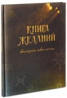 Подарок Блокнот 'Книга желаний'