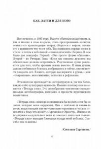 фото страниц Тетрадь слов #2