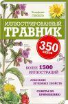 Книга Иллюстрированный травник. 350 видов