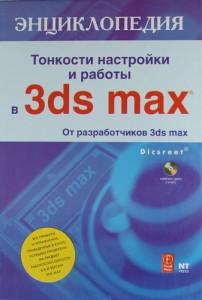 Книга Тонкости настройки и работы в 3ds max (+CD)