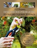 Книга Практическое руководство по обрезке садовых деревьев