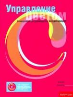 Книга Управление цветом. Универсальное руководство для дизайнеров