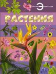 Книга Растения