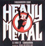 Книга Энциклопедия Heavy Metal